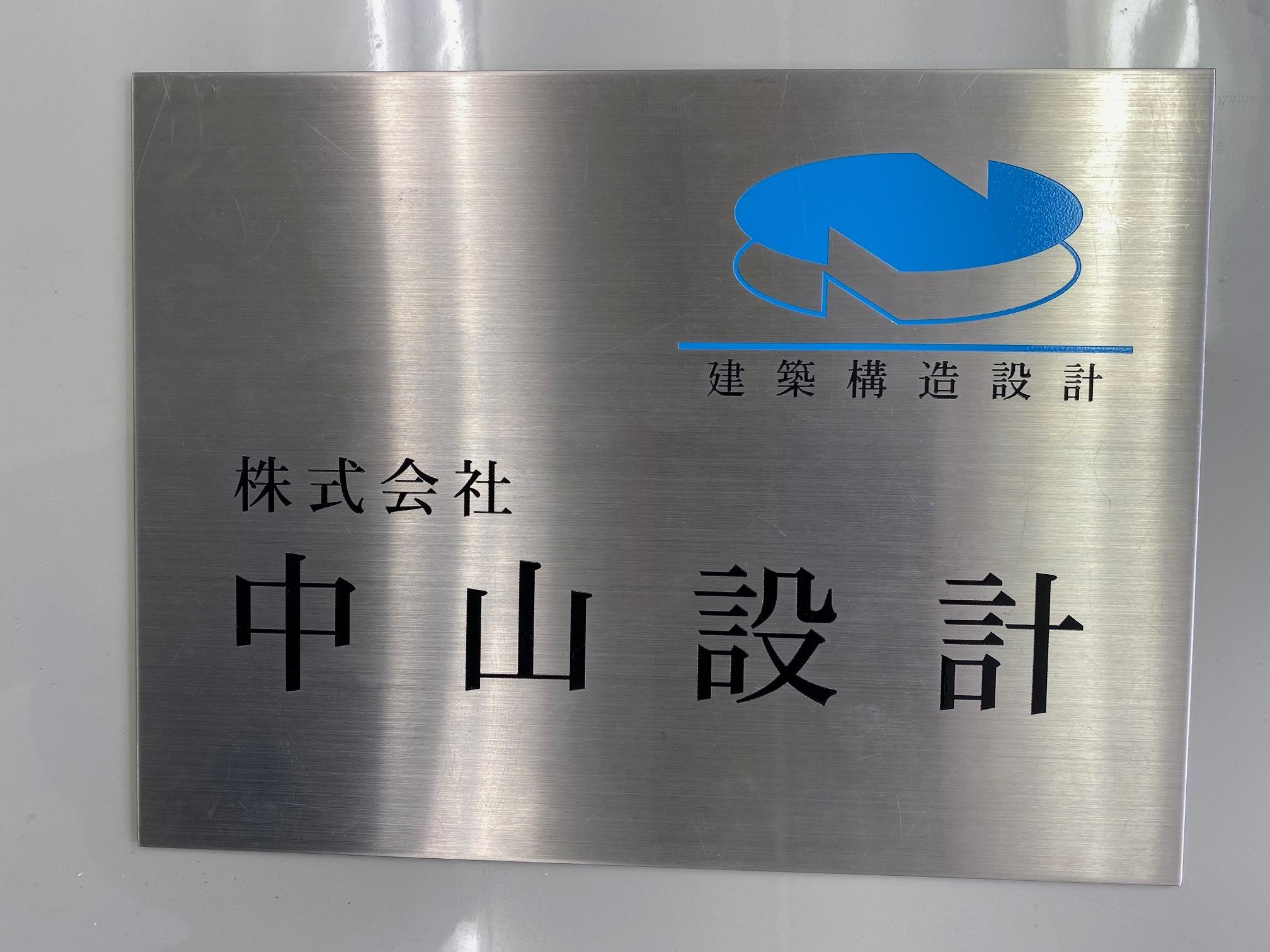 株式会社中山設計